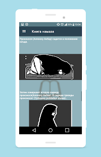 Намаз китеби (новый Russie) - náhled