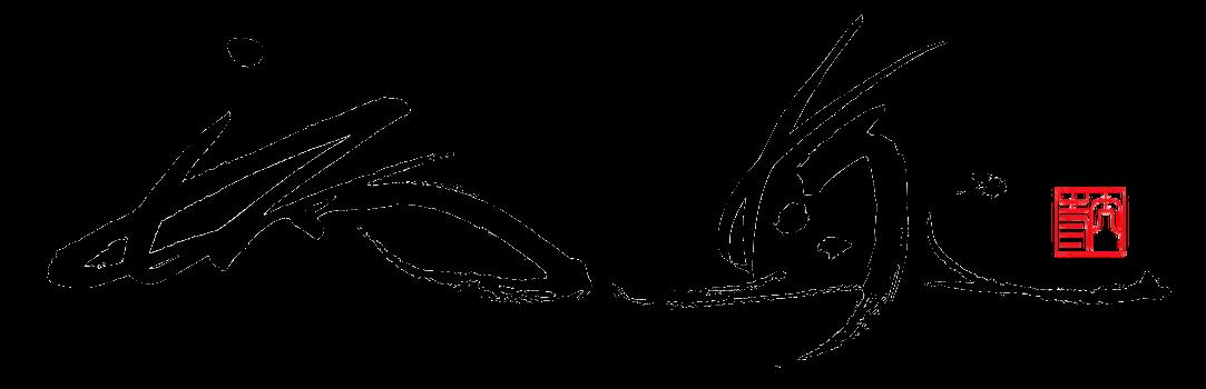 「昇」「郁子」の花押