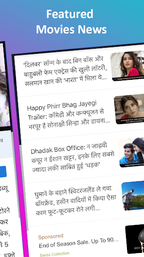 Film News In Hindi - फिल्म समाचार 1.0 screenshots 2