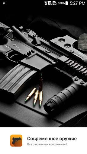 Современное оружие - новости