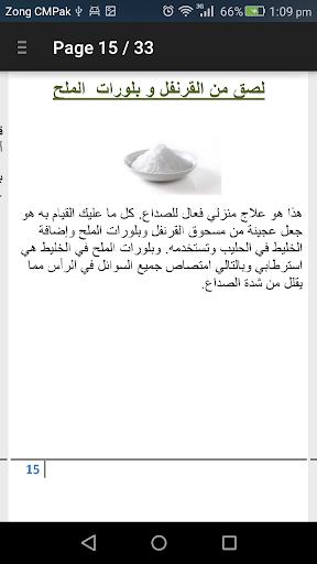 علاج الصداع بالمنزل screenshot 2