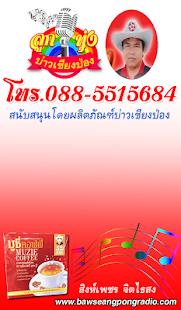 บ่าวเซียงป่อง - náhled