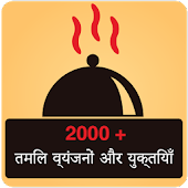 2000+ Recipes in Hindi