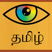 Eye Know Tamil