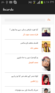 IBC urdu- screenshot thumbnail