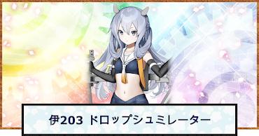 伊203 ドロップ