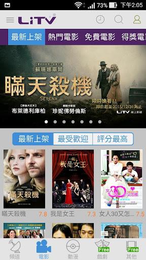LiTV線上影視-電視追劇隨時隨地免費看