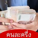 คนละครึ่ง แจกเงินสด ชิมช้อปรอบใหม่ แนะนำการใช้ icon