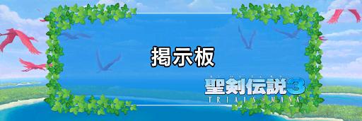 聖剣伝説3_掲示板