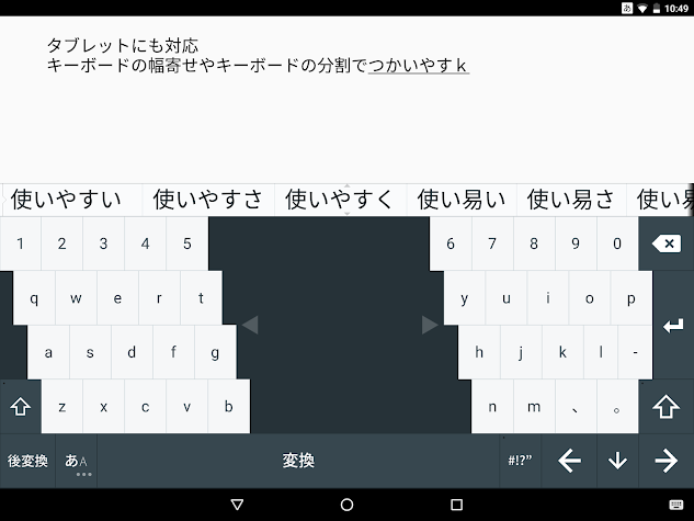 ATOK Japanese Input Keyboard Screenshot