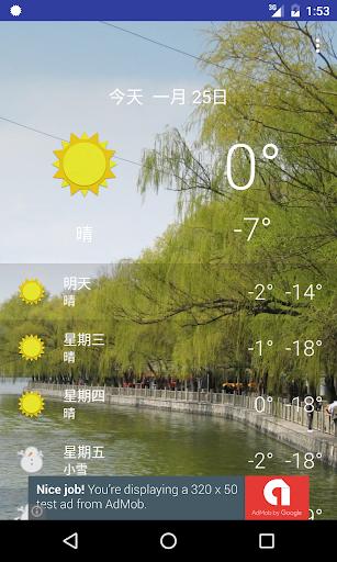 北京 天气预报