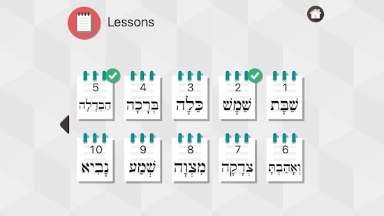 Shalom Hebrew- screenshot thumbnail