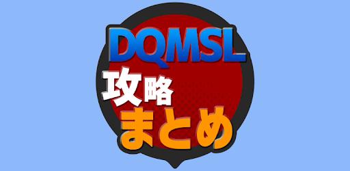 ドラゴンクエスト モンスターズ スーパー ライト 速報