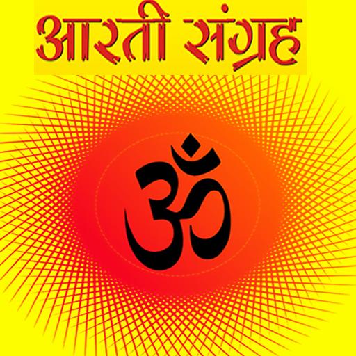 Aarti Sangrah Epub