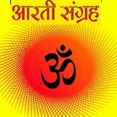 Tải संपूर्ण हिन्दी आरती संग्रह APK
