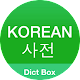 English Korean Dictionary for PC-Windows 7,8,10 and Mac