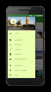 Tripoli News - أخبار طرابلس والشمال - náhled