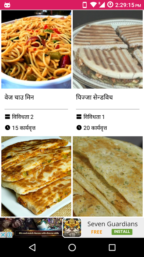 Kids recipe school lunch hindi android apps on google play kids recipe school lunch hindi screenshot forumfinder Choice Image