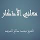 معاني الأذكار - صالح المنجد Download for PC Windows 10/8/7