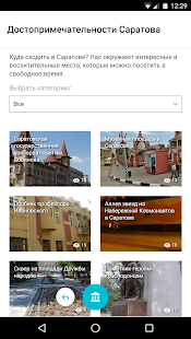 САРАТОВ+- screenshot thumbnail