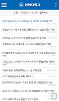 Screenshot of Inha University Official App