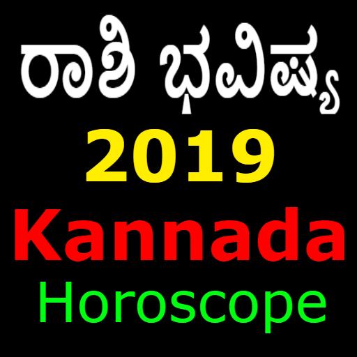 Kundali match making in kannada