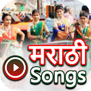 Marathi Songs: Marathi Video: Hit Song: Album Geet