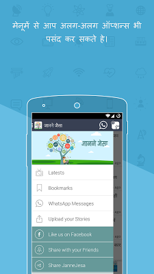 JanneJesa Hindi Knowledge - screenshot