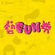藝FUN券 Download for PC Windows 10/8/7