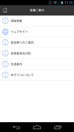STROKE2016 My Schedule 1.0 Windows u7528 2