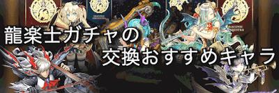 龍楽士-交換