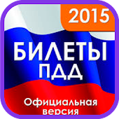 Билеты ПДД 2015
