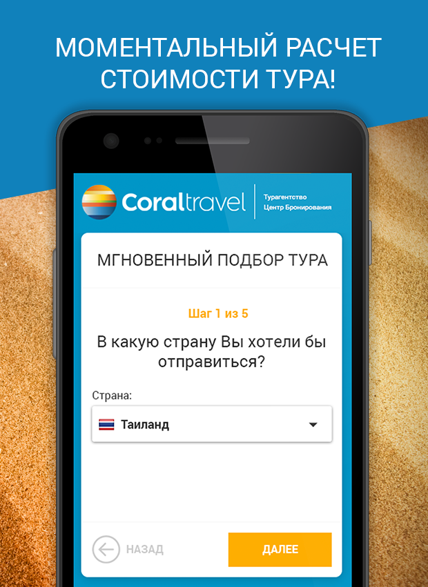 CORAL TRAVEL - Поиск туров- screenshot