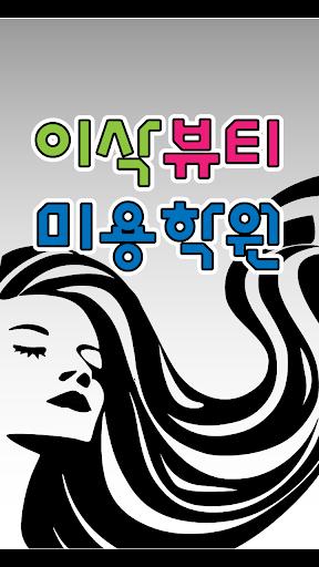 이삭뷰티미용학원