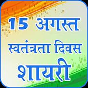 Independence Day Shayari & Wishes