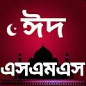 ঈদ এস এম এস 2020 ঈদের মেসেজ Bangla Eid SMS 2020 icon