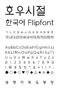 How to download LogRainday™ Korean Flipfont 1 0 apk for pc