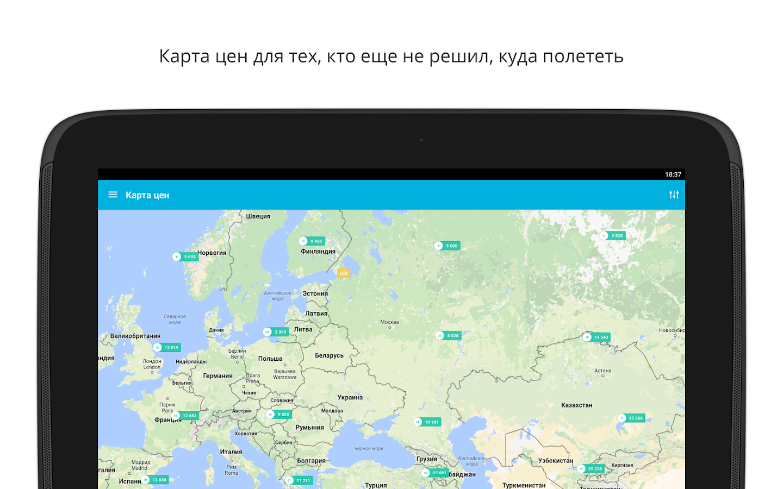 Aviasales — авиабилеты дешево- screenshot