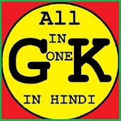 All in One GK in Hindi