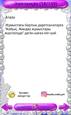 Құттықтаулар, Баталар - screenshot