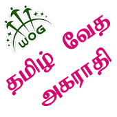 Tamil Bible Dictionary Free