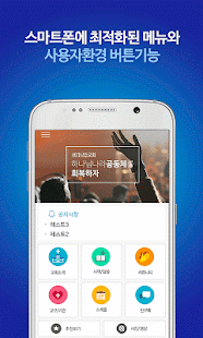 Beta Ver. 군포 새가나안교회 - náhled