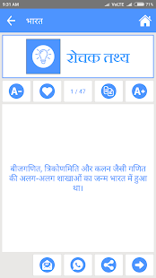 1700+ Amazing Facts In Hindi- screenshot thumbnail