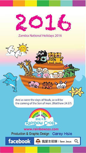 2016 Zambia Public Holidays