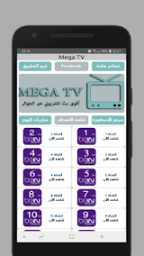 Mega TV للبث المباشر Apk Download Free for PC, smart TV