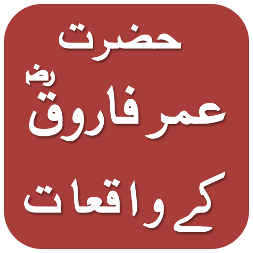 Hazrat Umar-e-Farooq K 100 Qisay (app)