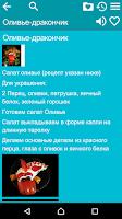 Screenshot of Рецепты - Новый год