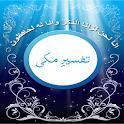 Urdu Quran tafseer King Fahad icon