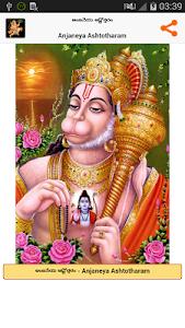 Anjaneya Ashtotharam - Telugu screenshot 0