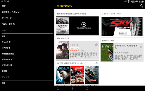 TSUTAYA TV- screenshot thumbnail